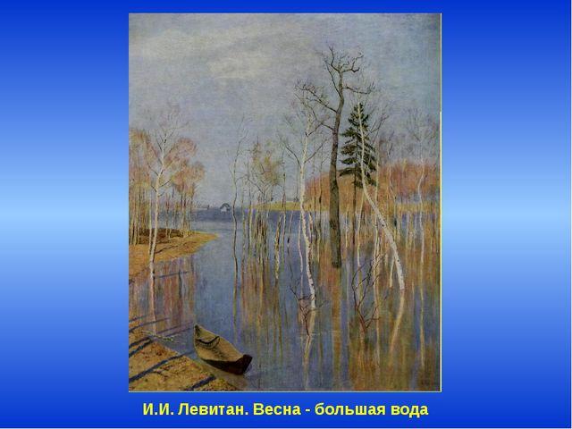 И.И. Левитан. Весна - большая вода