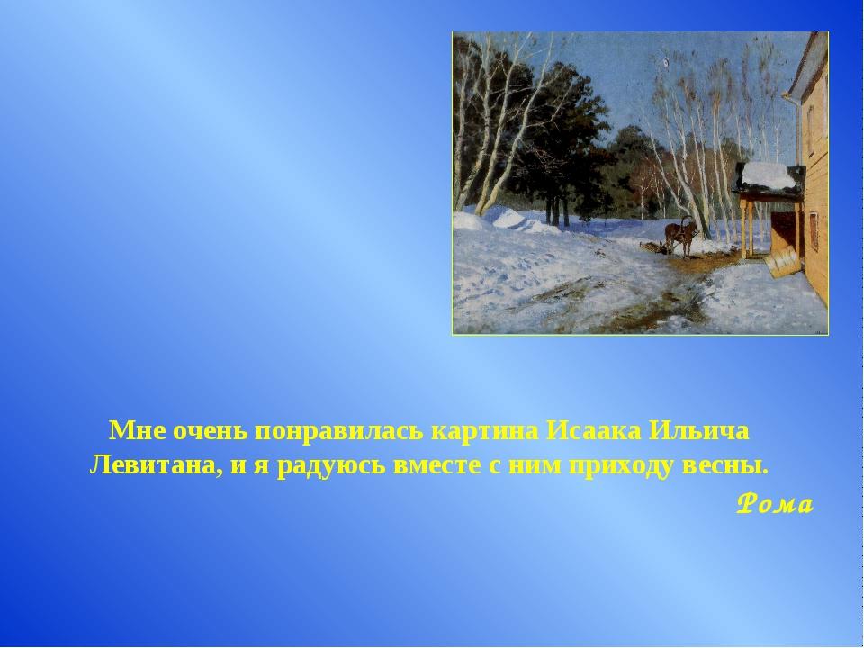 Мне очень понравилась картина Исаака Ильича Левитана, и я радуюсь вместе с ни...