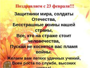 Защитники мира, солдаты Отечества, Бесстрашные воины нашей страны, Все, кто н
