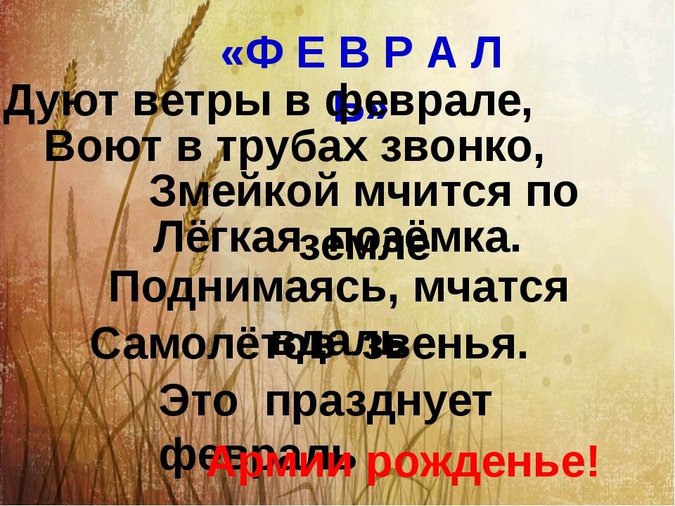 «Ф Е В Р А Л Ь» Дуют ветры в феврале, Воют в трубах звонко, Змейкой мчится по...