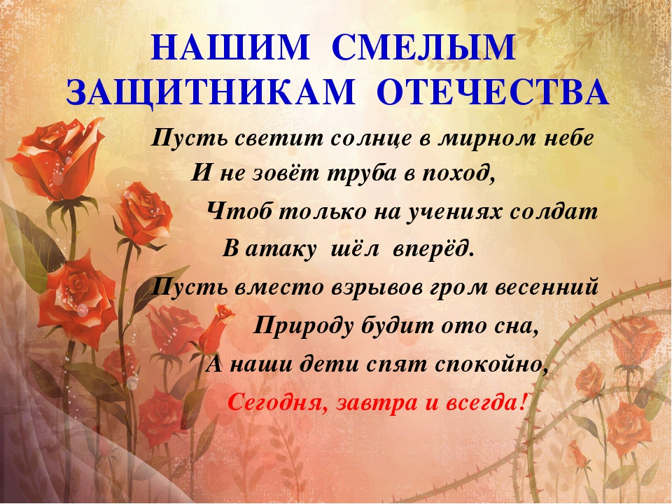 НАШИМ СМЕЛЫМ ЗАЩИТНИКАМ ОТЕЧЕСТВА Пусть светит солнце в мирном небе И не зовё...