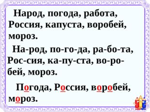 Народ, погода, работа, Россия, капуста, воробей, мороз. На-род, по-го-да, ра