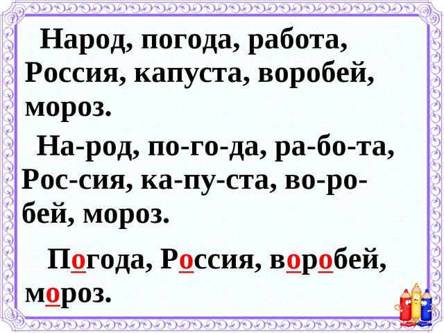 Народ, погода, работа, Россия, капуста, воробей, мороз. На-род, по-го-да, ра...