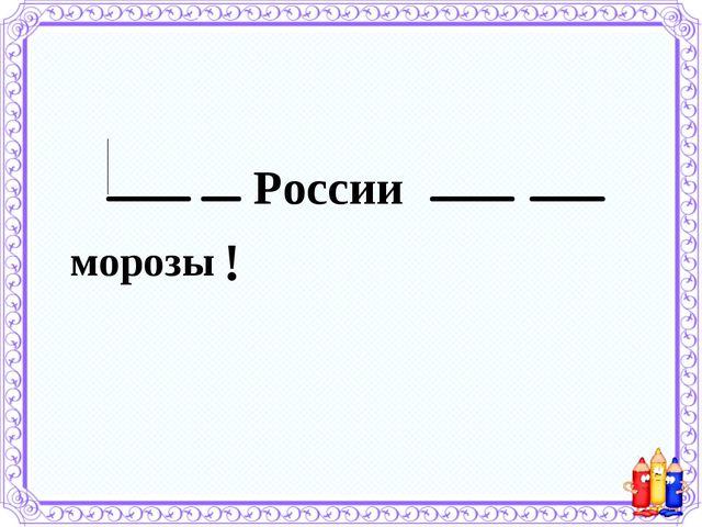 России морозы !