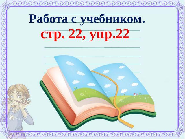 Работа с учебником. стр. 22, упр.22
