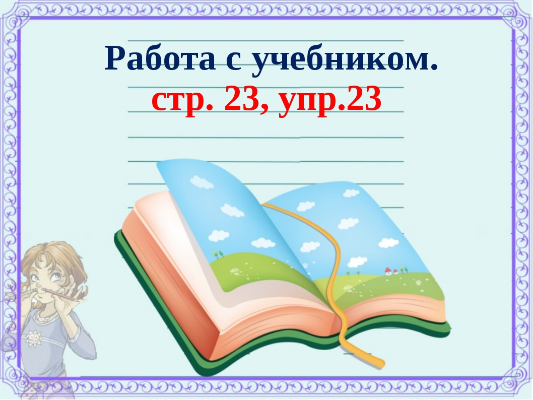Работа с учебником. стр. 23, упр.23