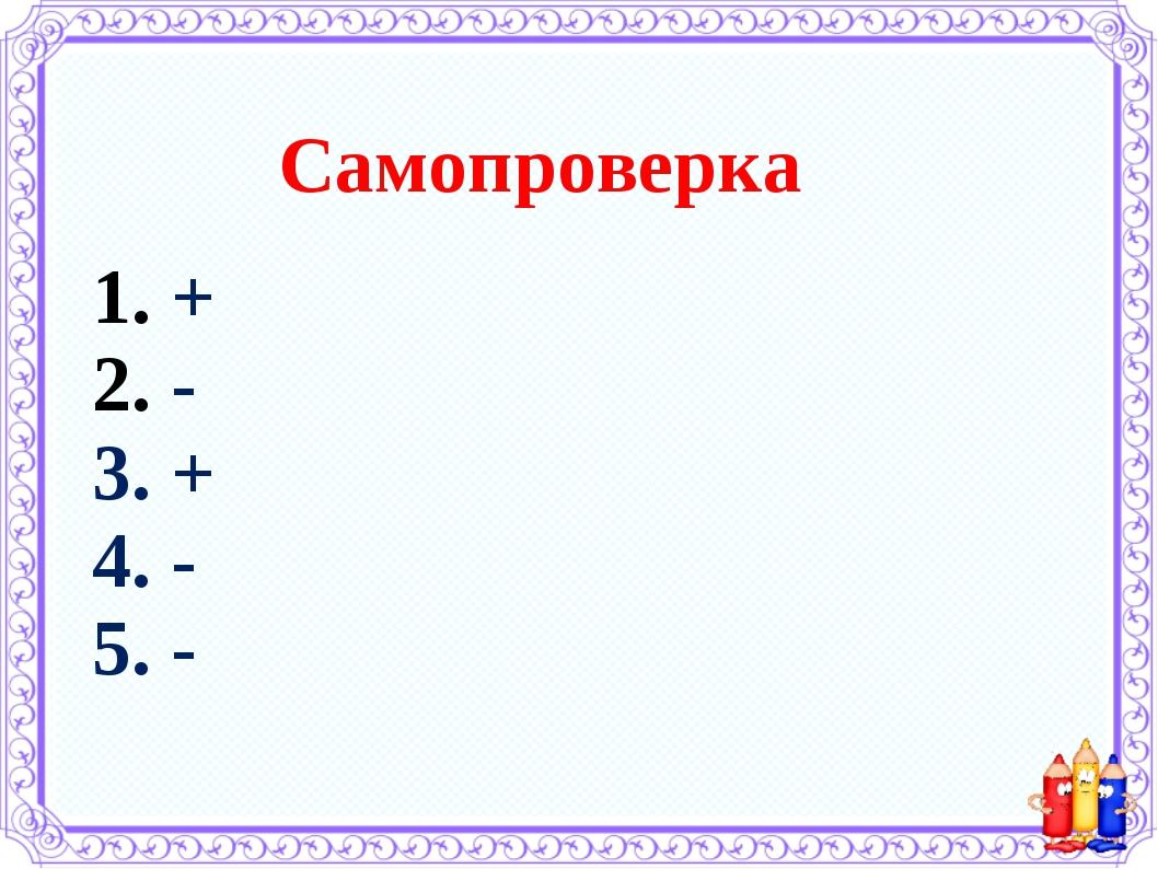 + - 3. + 4. - 5. - Самопроверка