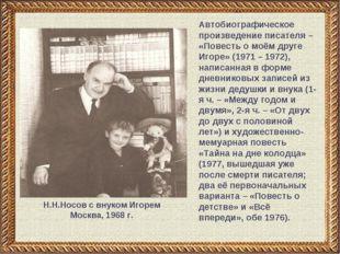 Автобиографическое произведение писателя – «Повесть о моём друге Игоре» (1971