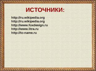 http://ru.wikipedia.org http://ru.wikipedia.org http://www.foxdesign.ru http: