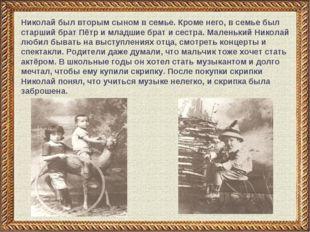 Николай был вторым сыном в семье. Кроме него, в семье был старший брат Пётр и