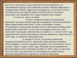 Детство и школьные годы Николая Носова пришлись на тяжелейший период в россий