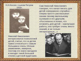 Сам Николай Николаевич говорил, что начал писать для детей совершенно случайн