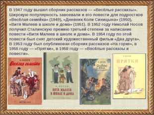 В 1947 году вышел сборник рассказов — «Весёлые рассказы». Широкую популярност