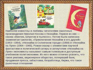 Наиболее известны и любимы читателями сказочные произведения Николая Носова о