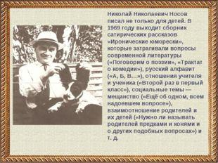 Николай Николаевич Носов писал не только для детей. В 1969 году выходит сборн