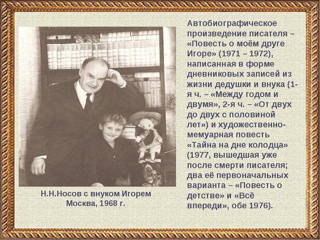 Автобиографическое произведение писателя – «Повесть о моём друге Игоре» (1971...