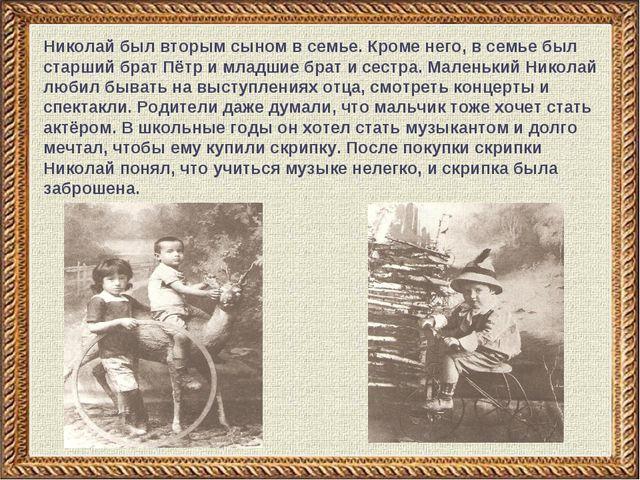 Николай был вторым сыном в семье. Кроме него, в семье был старший брат Пётр и...