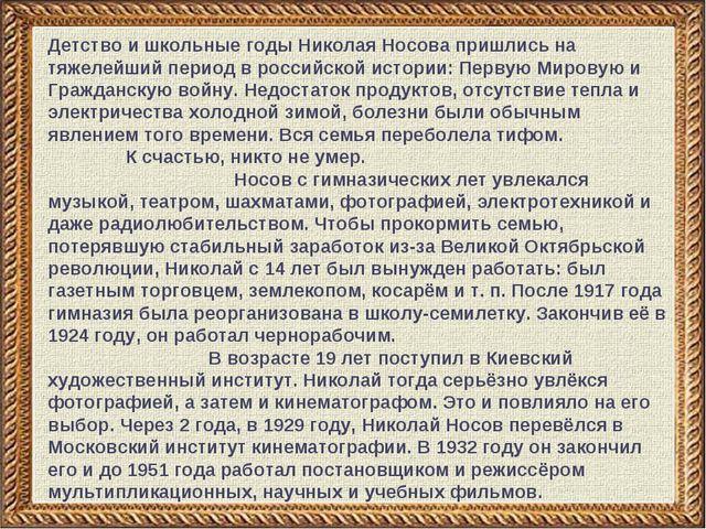 Детство и школьные годы Николая Носова пришлись на тяжелейший период в россий...