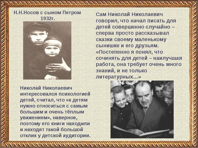 Сам Николай Николаевич говорил, что начал писать для детей совершенно случайн...