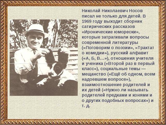 Николай Николаевич Носов писал не только для детей. В 1969 году выходит сборн...