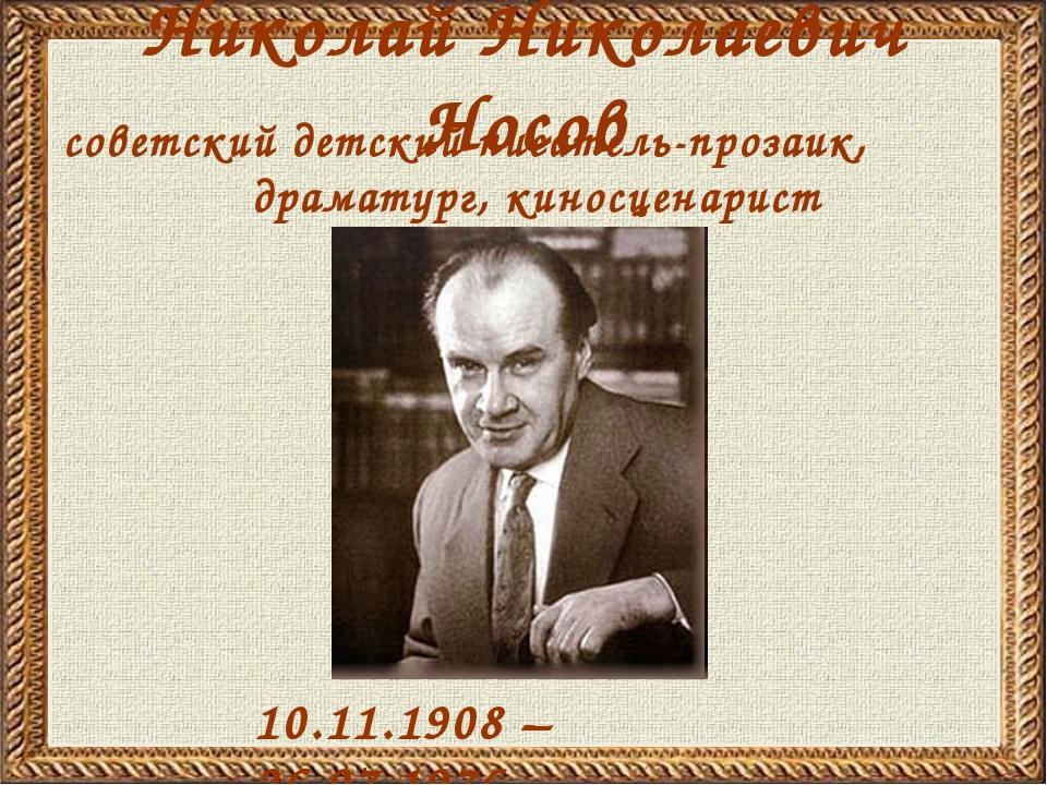 Николай Николаевич Носов 10.11.1908 – 26.07.1976 советский детский писатель-п...