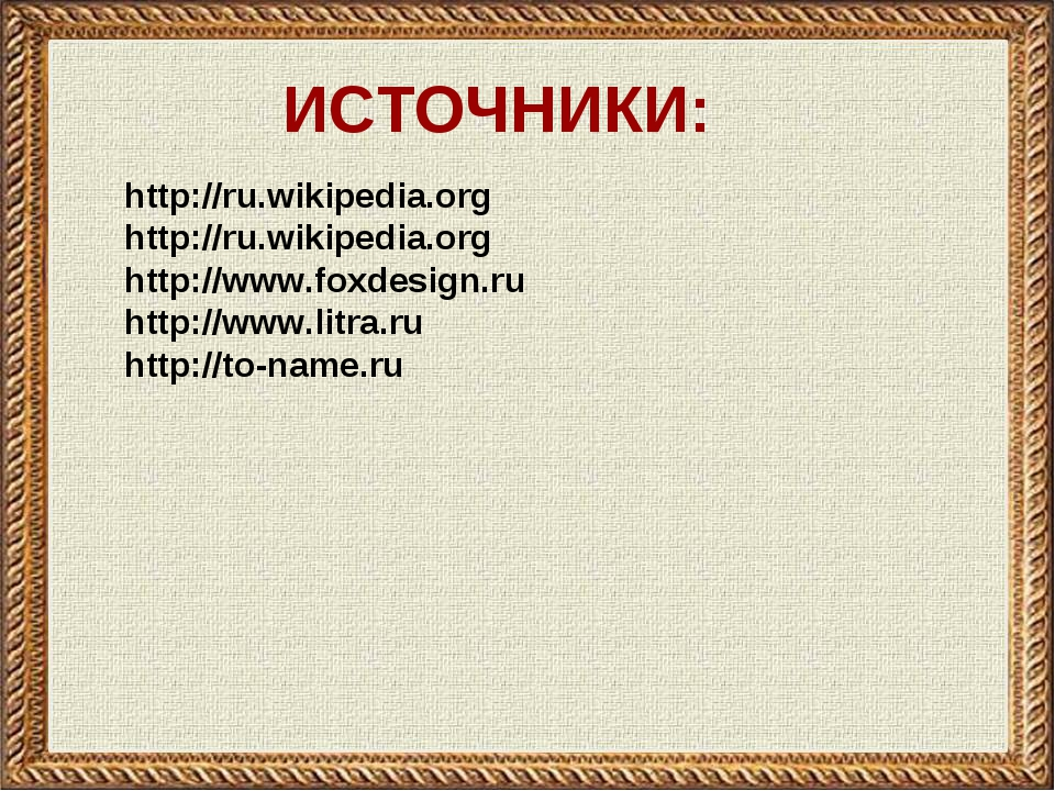 http://ru.wikipedia.org http://ru.wikipedia.org http://www.foxdesign.ru http:...