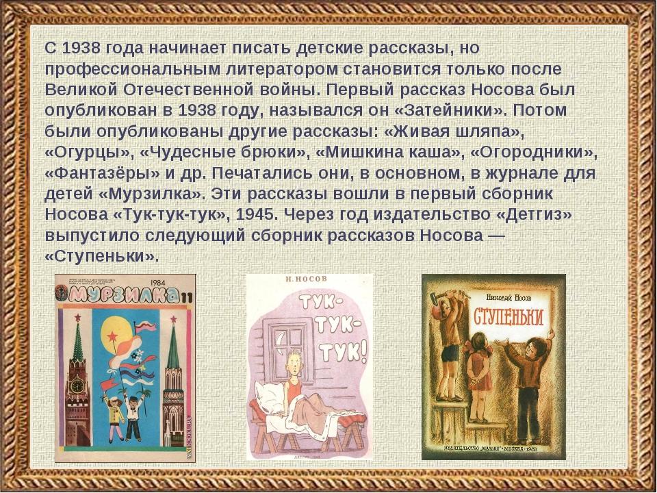 С 1938 года начинает писать детские рассказы, но профессиональным литератором...