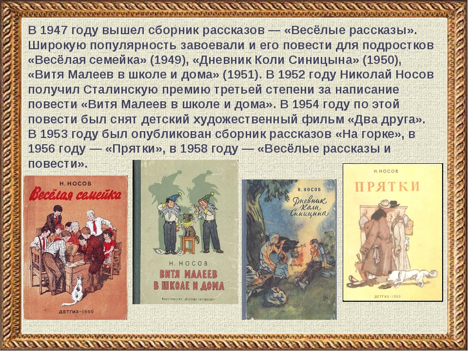 В 1947 году вышел сборник рассказов — «Весёлые рассказы». Широкую популярност...