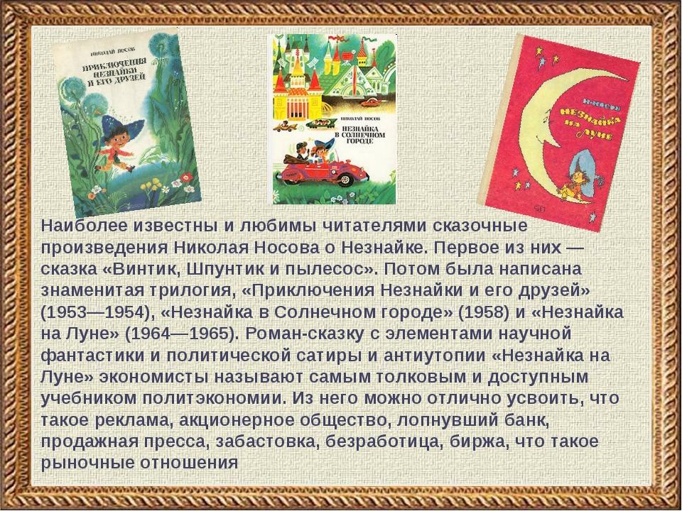 Наиболее известны и любимы читателями сказочные произведения Николая Носова о...