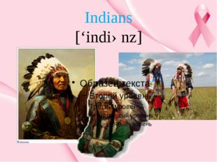Indians ['indiənz]