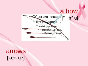 a bow [ə 'bəu] arrows ['ærəuz]