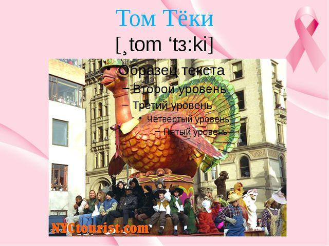 Том Тёки [¸tοm 'tз:ki]