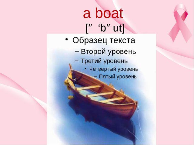 a boat [ə 'bəut]
