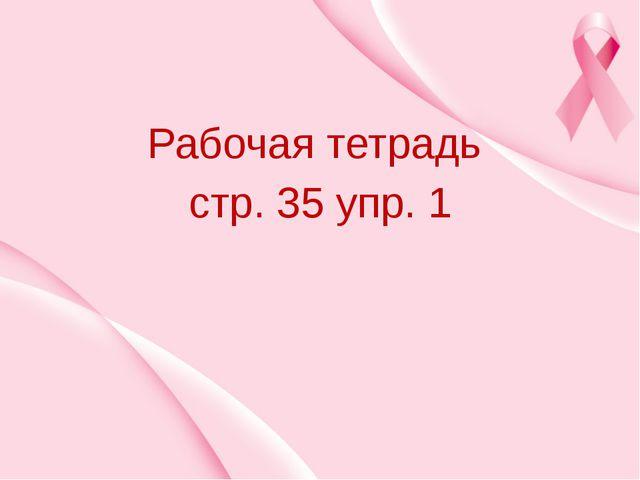 Рабочая тетрадь стр. 35 упр. 1