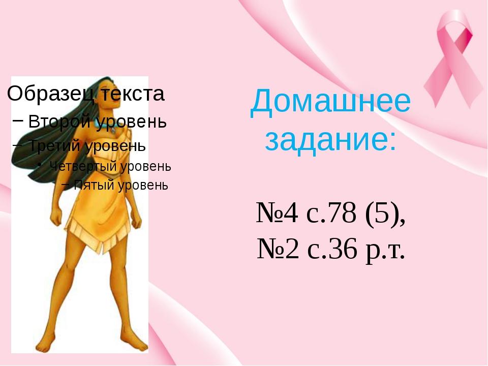 Домашнее задание: №4 с.78 (5), №2 с.36 р.т.