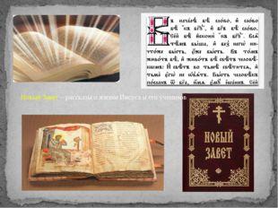 Новый Завет – рассказы о жизни Иисуса и его учеников