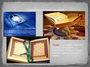 Священная книга ислама Коран – это прямая речь Бога, обращенная к людям. Разд
