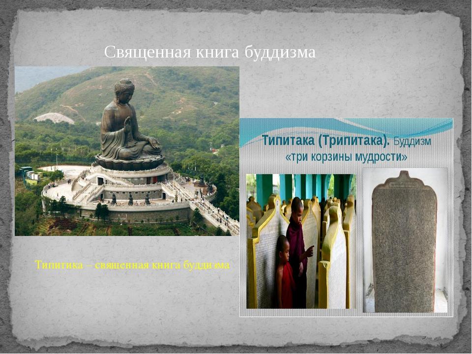 Священная книга буддизма Типитика – священная книга буддизма