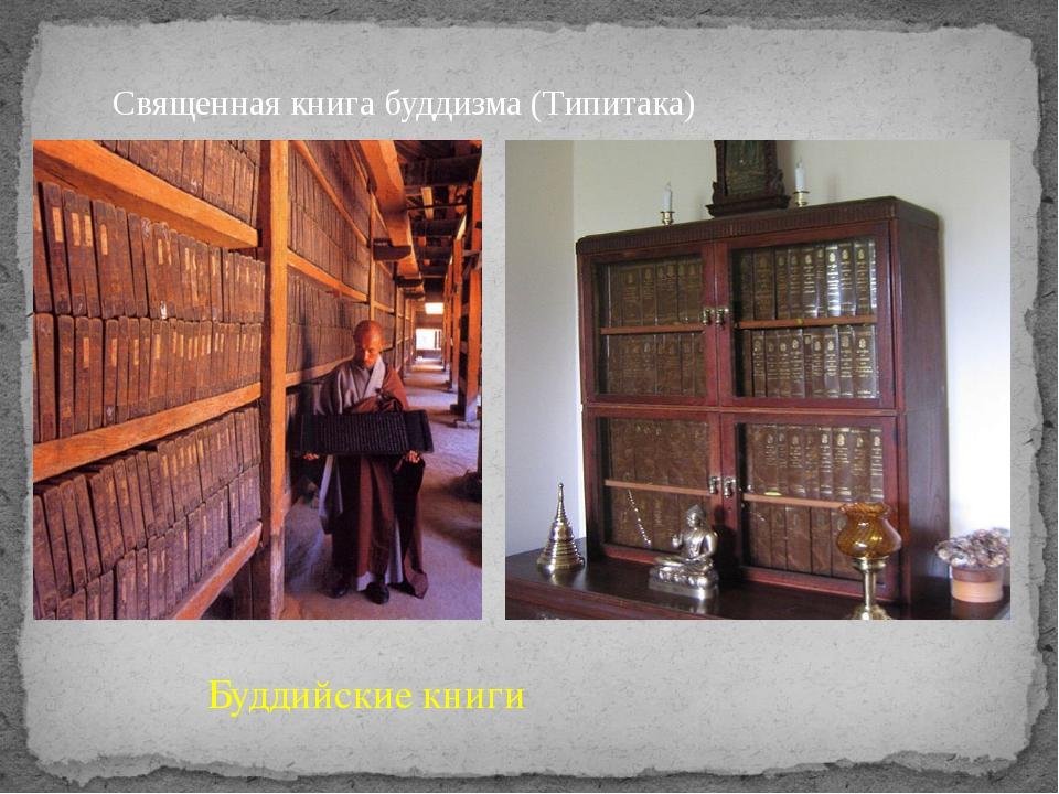 Священная книга буддизма (Типитака) Буддийские книги