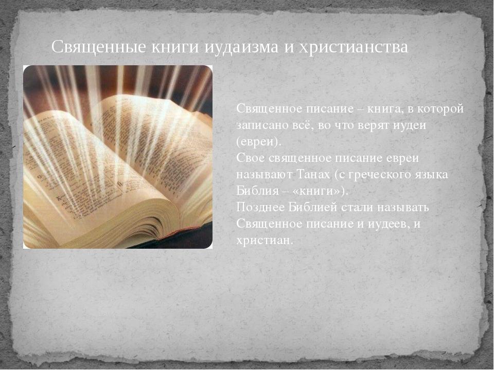 Священные книги иудаизма и христианства Священное писание – книга, в которой...