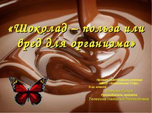 «Шоколад – польза или вред для организма» Проект подготовила ученица МБОУ «Ко
