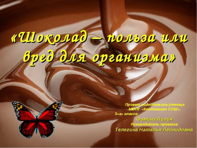 «Шоколад – польза или вред для организма» Проект подготовила ученица МБОУ «Ко...