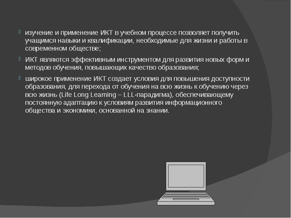 изучение и применение ИКТ в учебном процессе позволяет получить учащимся нав...