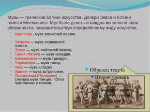 Музы — греческие богини искусства. Дочери Зевса и богини памяти Мнемосины. Му