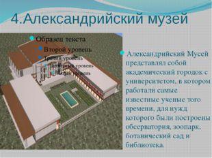 4.Александрийский музей Александрийский Мусей представлял собой академический