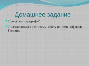 Домашнее задание Прочитать параграф 43. Подготовиться к итоговому зачету по