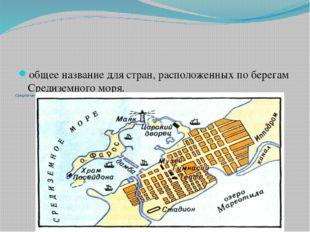 Средиземноморье- общее название для стран, расположенных по берегам Средизем