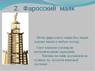 2. Фаросский маяк Огонь фаросского маяка был виден хорошо виден в любую пого