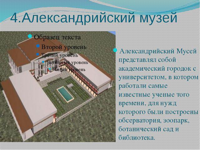 4.Александрийский музей Александрийский Мусей представлял собой академический...