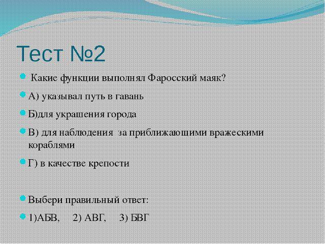Тест №2 Какие функции выполнял Фаросский маяк? А) указывал путь в гавань Б)дл...